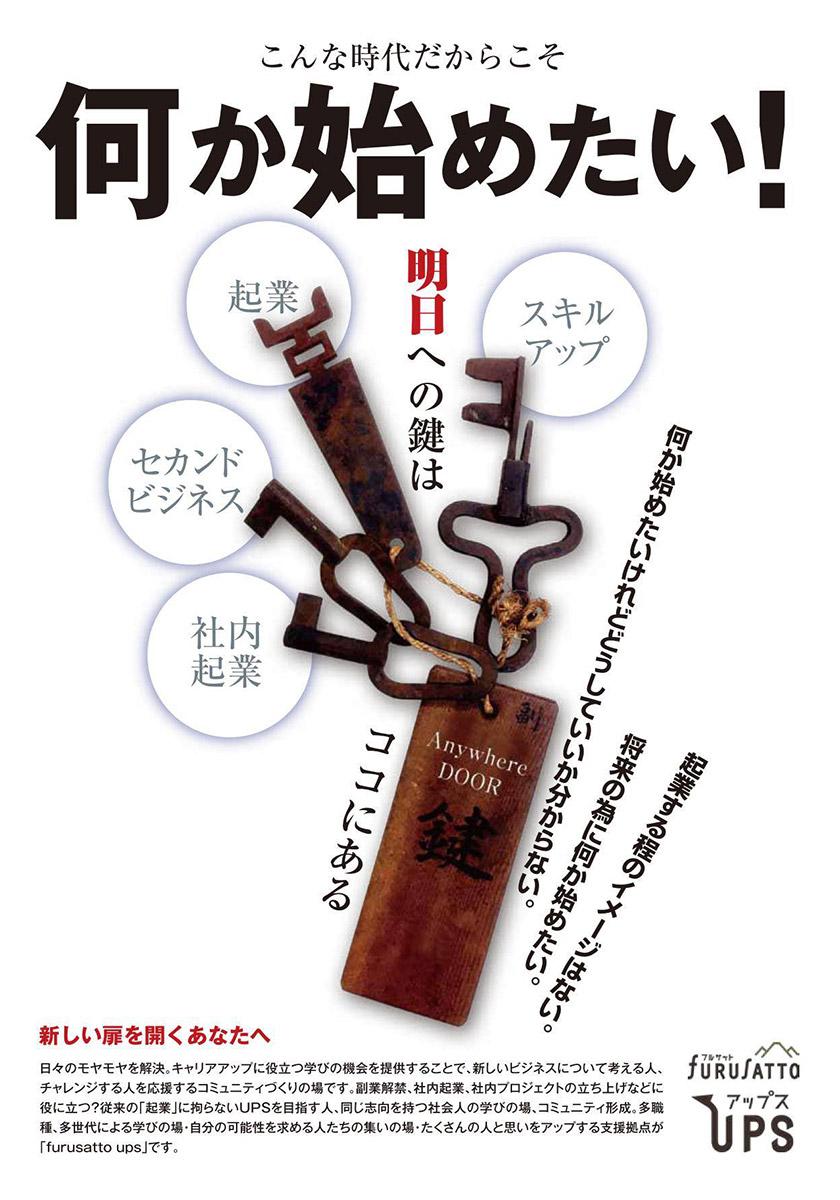 furusatto ups [フルサット アップス]- 新潟県上越市の起業・スタートアップ拠点
